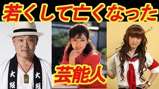 【悲運】日本中が悲しんだ 若くして亡くなった 20代・30代芸能人【芸能デスク】