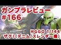 ガンプラレビュー#166 [HGGO 1/144 MS-05 ザクI(デニム/スレンダー機)]