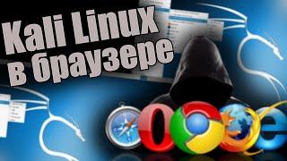 Kali Linux в браузере | Запуск Kali Linux | Linuxzoo - сайт для запуска ОС