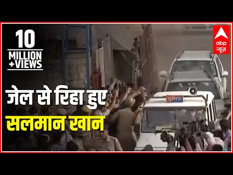 Actor Salman Khan released from Jodhpur Central Jail, watch exclusive visuals