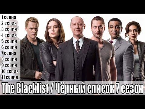 The Blacklist / Чёрный список 7 сезон - 1, 2, 3, 4, 5, 6, 7, 8, 9, 10, 11 серия [ сюжет, анонс ]