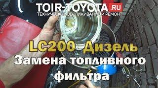 LC200.Дизель. Замена топливного фильтра.