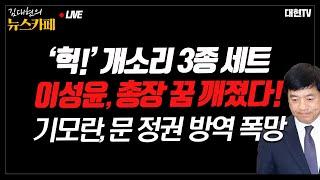 이성윤 끝! 헛소리 3종!  [뉴스카페] 2021.4.…