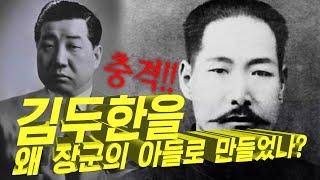 [충격] 김두한을 왜 장군의 아들로 만들었나?