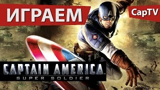 Captain America Super Soldier - Обзор - Let's Play - Gameplay - Прохождение - Капитан Америка