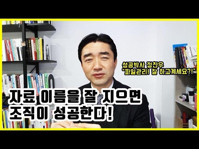 [성공박사TV] 없어지고 활용이 안되는 자료를 효과적으로 관리하는 방법