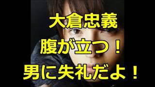 関ジャニ∞ 大倉忠義 腹が立つ!男に失礼だよ! 関ジャニ∞(かんジャニエ...