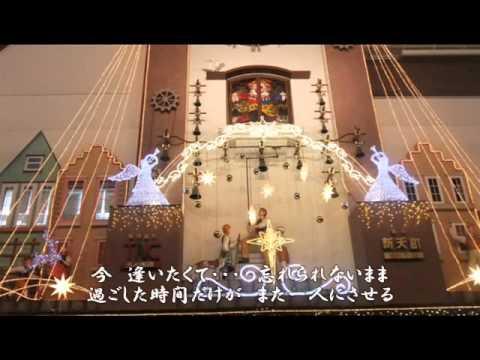 ただ・・逢いたくて  EXILE 福岡のクリスマス