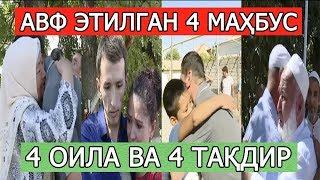 ПРЕЗИДЕНТ АВФ ЭТГАН 4 МАҲБУС - 4 ОИЛА - 4 ТАҚДИР