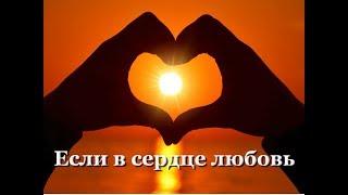 ОЧЕНЬ КРАСИВАЯ ПЕСНЯ О ЛЮБВИ !!! ПОСЛУШАЙТЕ !!!