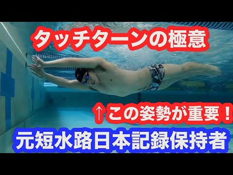 【ターン】タッチターンの極意!元短水路日本記録保持者が解説&実践