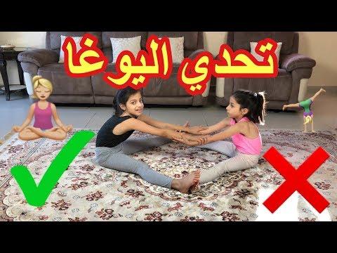 تحدي اليوغا! مع ريان ! 🧘🏼♀️🤸🏻♀️| 🧘🏼♀️ Yoga Challenge