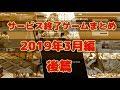 サービス終了ゲームまとめ2019【3月編後篇】 の動画、YouTube動画。