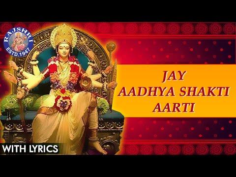 Jay Aadhya Shakti Maa Aarti With Lyrics | Devotional Full Durga Aarti | Navratri Special Aarti