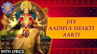 Jay Aadhya Shakti Maa Aarti With Lyrics | Devotional Full Durga Aarti | Navratri Special 2016