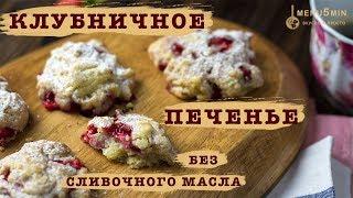 Простое клубничное печенье - рецепт пошаговый от menu5min