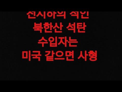 흉흉해지는 민심- '북한산 석탄-쌀 교환 루머'에도 수상한 침묵