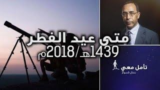 تأمّل معي (97): متى عيد الفطر 1439 هـ / 2018 م