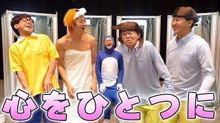 【ムシえもんもいるよ】仲間の心を読め!相談なしで4人の衣装を揃えるゲーム!