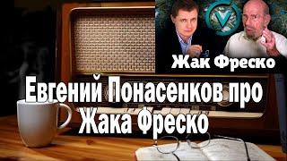 Понасенков про Жака Фреско | Ежи Сармат смотрит
