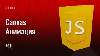 Анимация Canvas на JS, Видео курс по JavaScript, Урок 18