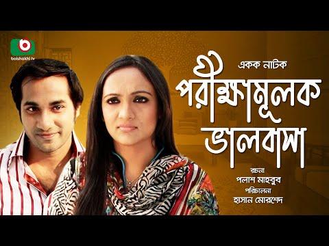 Bangla Romantic Natok | Porikkhamulok Valobasha | Shojol, Bindu, Afsana Ara Bindu, Kochi Khondokar