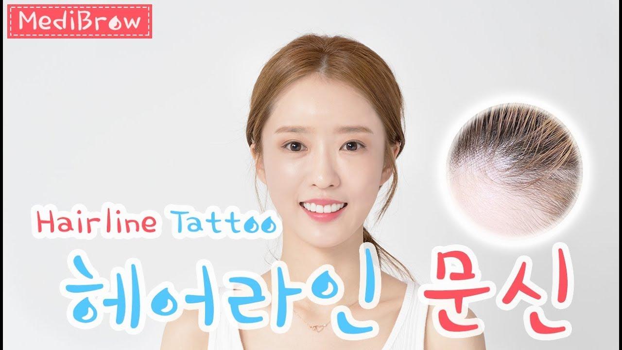 헤어라인 문신!! 전 과정 공개!!