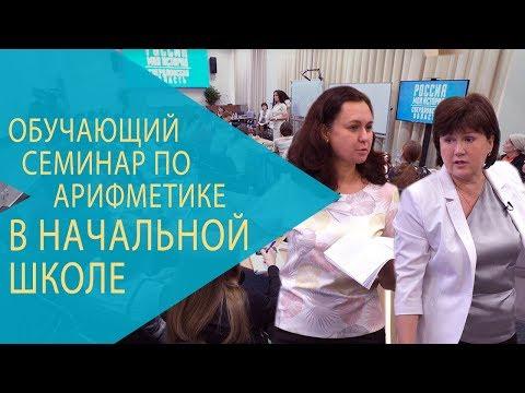 Обучающий семинар РКШ по арифметике в начальной школе. Екатеринбург, ноябрь 2017 года