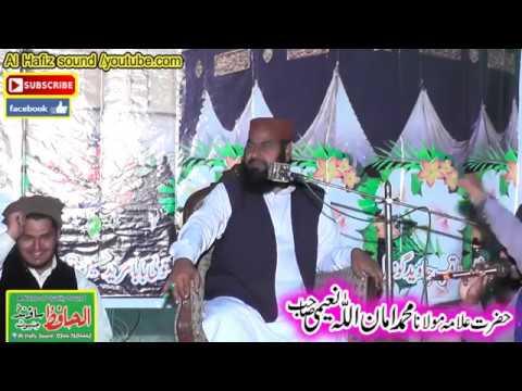 Allama Amanullah Naeemi New Khitab Koot Khudayar Chiniot Al Hafiz Sound Chiniot