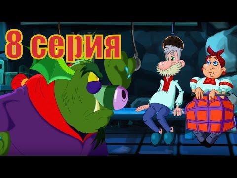 Премьера мультфильма Бабай на русском - Загадки-отгадки (Серия 8)