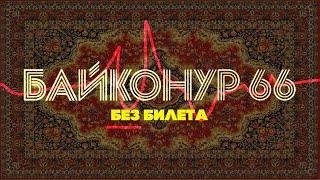 БЕЗ БИЛЕТА - Байконур 66 | BEZ BILETA - Baikonur 66