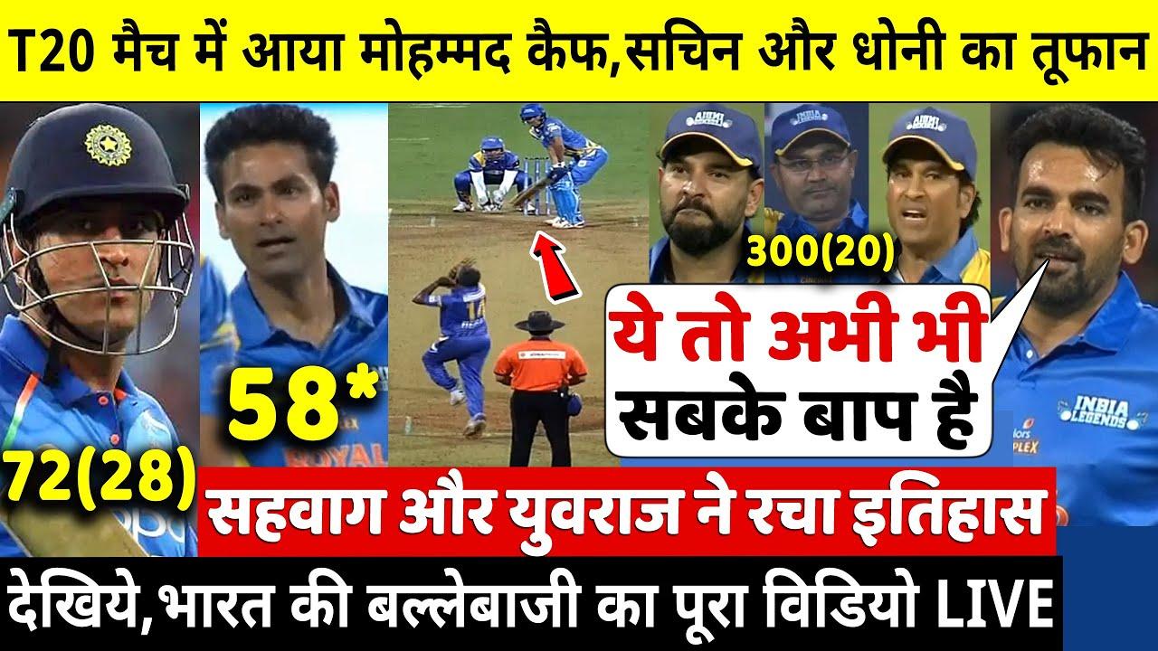 देखिये,Road Safety World Series से पहले Sachin,Sehwag,Kaif,Dhoni का आया तूफान,देख Rohit,Pant दंग