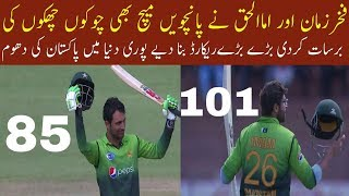 Fakhar zaman and Imam ul haq also sprinkled the squares in the fifth match