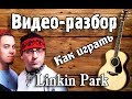 Linkin Park Leave Out All The Rest guitar lesson,видео разбор,урок на гитаре, как играть Линкин Парк