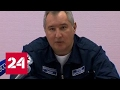 Рогозин накажет подменивших документацию
