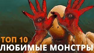 САМЫЕ СТРАШНЫЕ МОНСТРЫ В КИНО || ТОП 10 МОНСТРОВ