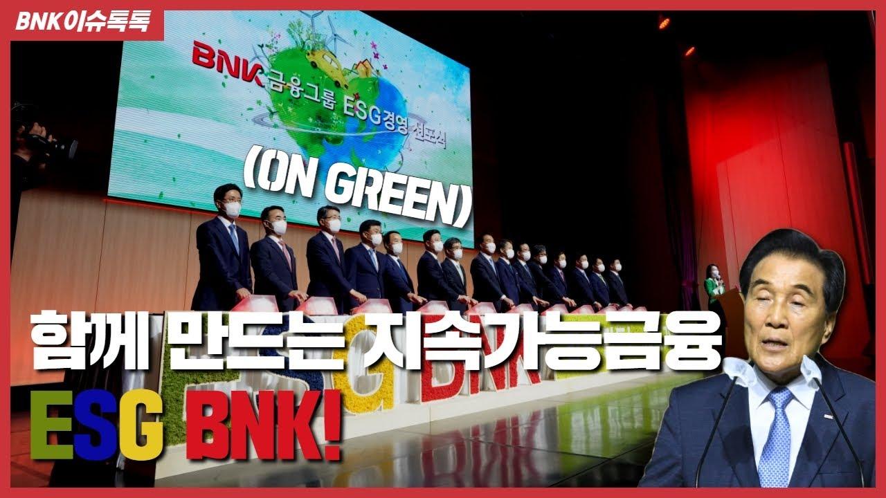 [6월 4주차 BNK이슈톡톡] BNK, '지속가능한 금융' ESG경영 선포식 개최 및 주요소식