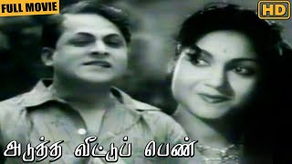 Adutha Veettu Penn Full Movie   Anjali Devi,T. R. Ramachandran ,K. A. Thangavelu   Pasher Bari