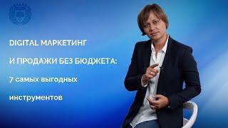УРОК №2 Юлии Раковой. Digital маркетинг и продажи без бюджета: 7 самых выгодных инструментов