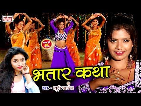 Beauty Pandey का सुपरहिट आर्केस्ट्रा गाना - भतार कथा - BHOJPURI VIDEO SONGS 2018