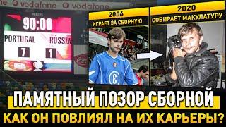 ГДЕ ОНИ СЕЙЧАС Участники крупнейшего поражения сборной России от Португалии 1 7