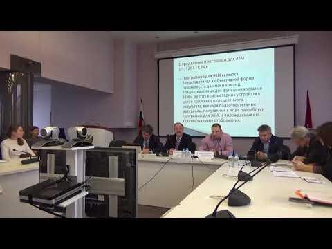 Тематическая встреча 06 02 19 «Государственная регистрации программ для ЭВМ и баз данных»