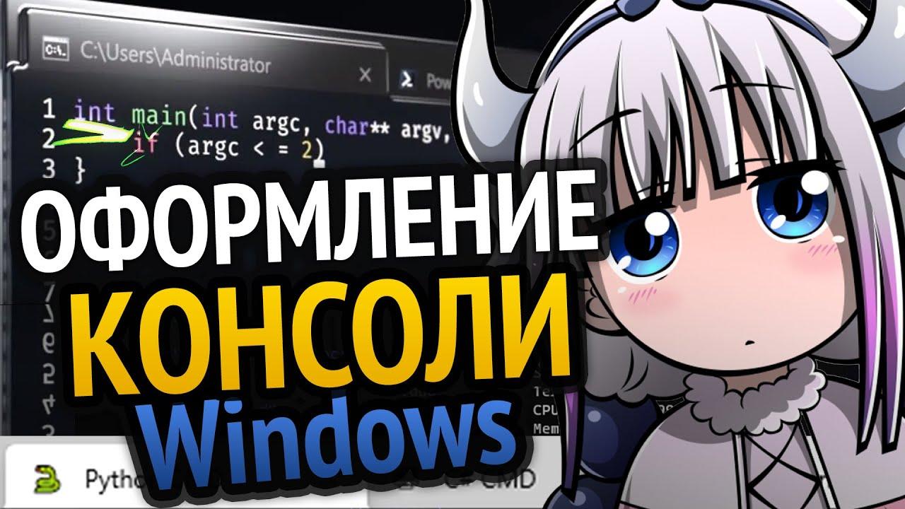 Крутое оформление консоли в Windows   Как сделать?