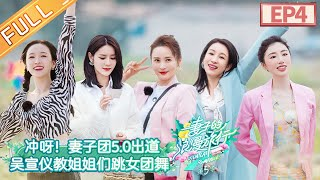 """Viva La Romance S5"" EP4:Wu XuanYi teaches her sisters the ""girl group dance"".丨MGTV"