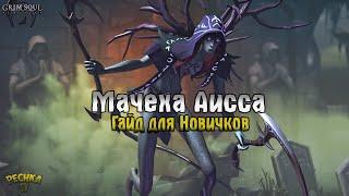 БОСС ВЕЛИКАЯ МАЧЕХА АИССА БОЛЬШОЙ ГАЙД ДЛЯ НОВИЧКОВ - Grim Soul Dark Fantasy Survival