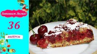 Вишневый пирог. Вкусный и простой рецепт.