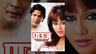 PAUJU   New Nepali Action Full Movie Pauju Ft. Biraj Bhatta, Priya Rijal