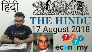 17 August 2018 The Hindu Newspaper Analysis in Hindi (हिंदी में) - News Articles for Current Affairs