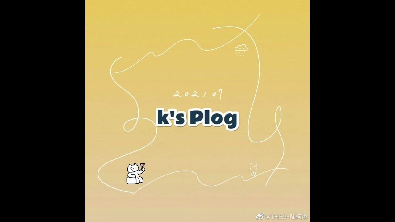 [THE9 陆柯燃 LuKeRan] K's Plog 🔖THE9-陆柯燃 7月生活记录已送达~