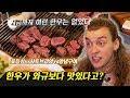 한국의 최상급 한우(1++)를 먹은 덴마크 가수 Feat. 입에서 녹는데요? [외국인반응 l 코리안브로스]